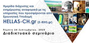 On-line dissemination webinar to inform on the services offered by the Research Infrastructure HELLAS-CH.gr (E-RIHS.gr)